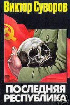 The Last Republic