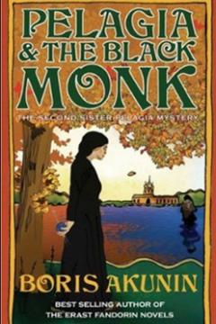 Pelagia and the Black Monk (Пелагия и Черный Монах)