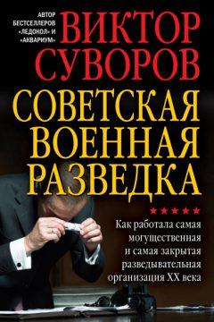 Osnova Shpionazha - Kratkii Kurs (The Principles of Espionage)