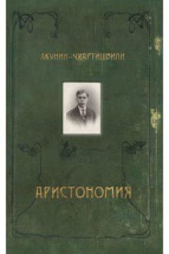Aristonomia (Аристономия)