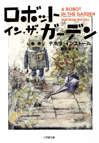 A Robot in the Garden to be Adapted for Stage