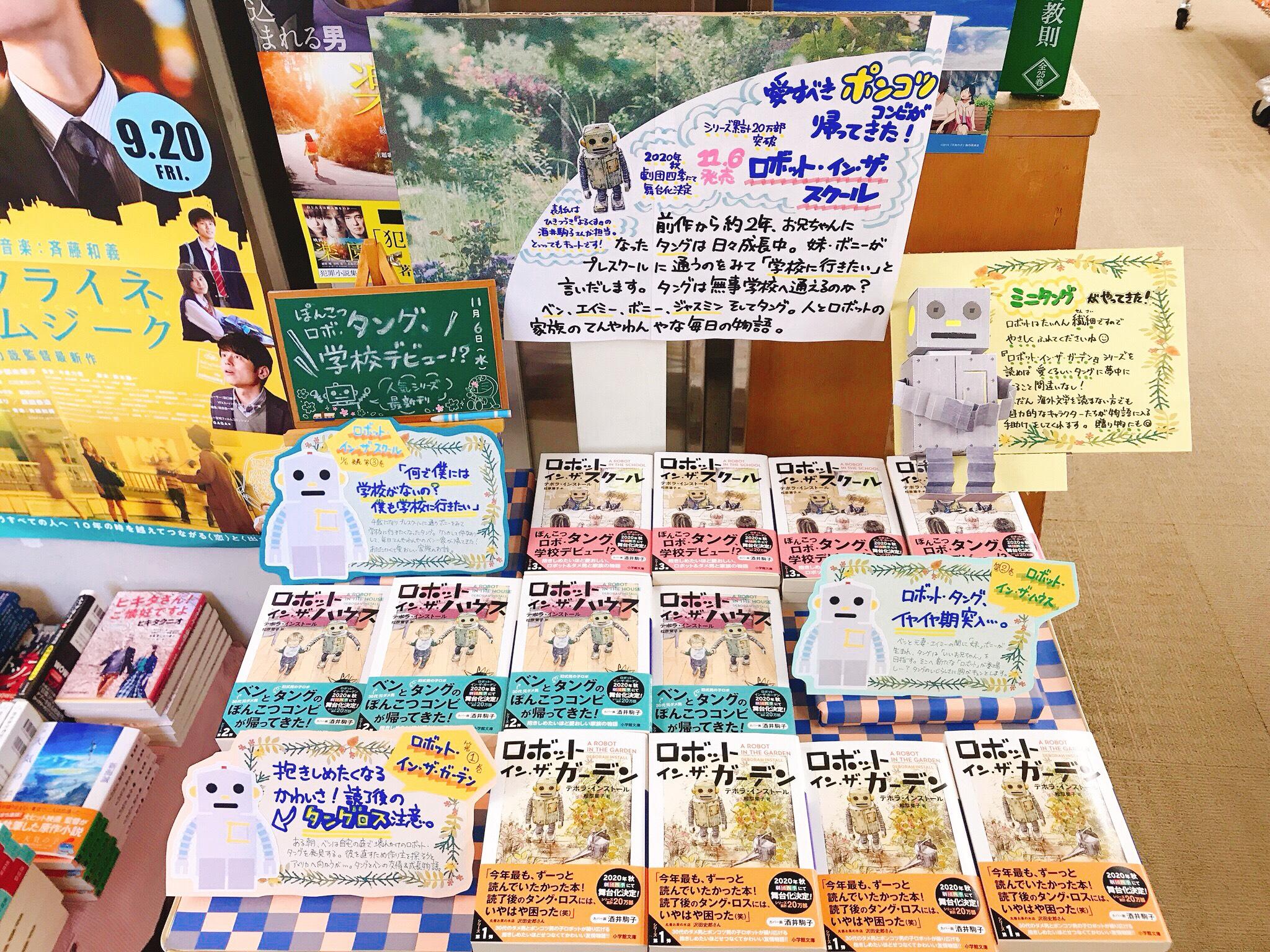 Book display in Shobunkan Bookstore