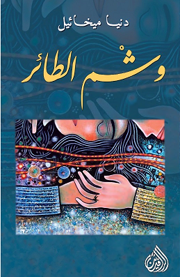 Dunya Mikhail longlisted for the International Prize for Arabic Fiction 2021